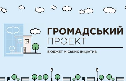Оголошено переможців «Громадського бюджету Тернополя 2018» d2ee7703adc20