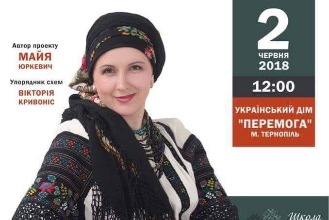Тернопіль стане центром борщівської вишивки f5ff7c21cbe31